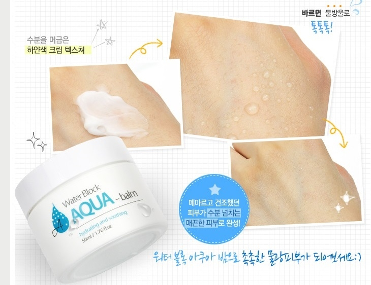 THE SKIN HOUSE Water Block Aqua Balm 1